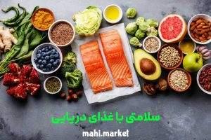 سلامتی با غذای دریایی